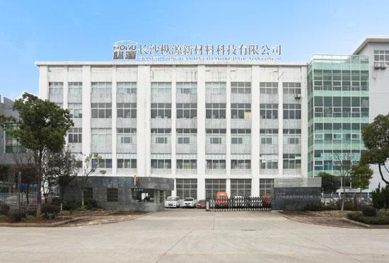 长沙枞源新材料科技有限公司